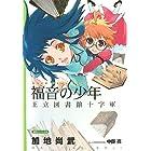 福音の少年―王立図書館十字軍 (徳間デュアル文庫)