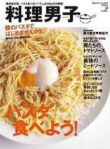 dancyu11月号別冊 料理男子 vol.2
