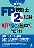 FP技能士2級試験AFP 最短集中ゼミ'10~'11