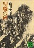 聖職の碑 (1980年)