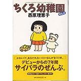 ちくろ幼稚園―ぜんぶ (ヤングサンデーコミックス ワイド版)