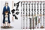 ばらかもん コミック 1-9巻セット (ガンガンコミックスONLINE)