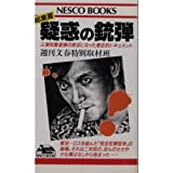 疑惑の銃弾―三浦和義逮捕の原点になった歴史的ドキュメント (Nesco books)