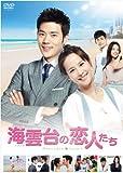 海雲台(ヘウンデ)の恋人たち DVD-BOX1