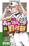 最強!都立あおい坂高校野球部(24) (少年サンデーコミックス)