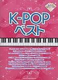 やさしいピアノ・ソロ K-POPベスト [楽譜]