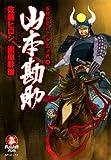 山本勘助 2 (SPコミックス)