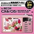 【まとめ買いセット】HAKUBA 液晶保護フィルム 【安心便利な2枚組み】 RICOH CX6/GXR/GR DIGITA III 専用 AMDGF-RCX6