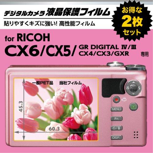 まとめ買いセットHAKUBA 液晶保護フィルム 安心便利な2枚組み RICOH CX6/GXR/GR DIGITA III 専用 AMDGF-RCX6