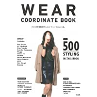 WEAR COORDINATE BOOK 表紙画像