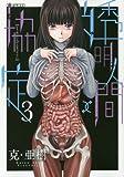 透明人間↑↓協定 3 (ビッグコミックス)