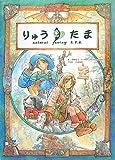 りゅうたま—natural fantasy R.P.G.(岡田 篤宏/テーブルトークカフェDaydream)
