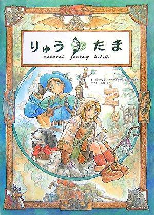 りゅうたま―natural fantasy R.P.G.