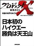「日本初のハイウエー 勝負は天王山」 ―未踏の地平をめざせ (プロジェクトX~挑戦者たち~)
