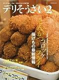 デリそうざい 2 (柴田書店MOOK)