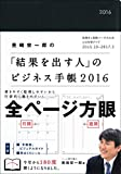 美崎栄一郎の「結果を出す人」のビジネス手帳2016