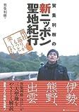 【ハ゛ーケ゛ンフ゛ック】賀集利樹の新ニッポン聖地紀行