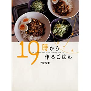 19時から作るごはん (講談社のお料理BOOK) [Kindle版]