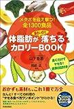 �̎��b���ʔ����قǗ����� �J�����[BOOK (SEISHUN SUPER BOOKS)