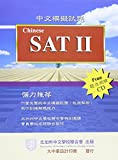 img - for Chinese SAT II: Sample Tests book / textbook / text book