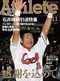 広島アスリートマガジン2012年11月号