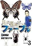 昆虫鑑識官ファーブル(3) (ビッグコミックス)