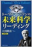 トーマス・エジソンの未来科学リーディング (OR books)