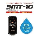 CAM SMT?10 エンジンスターター 防水リモコン アンサーバックタイプ プッシュスタート車専用モデル トヨタ・スバル用
