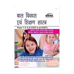Child Development paper buy online