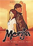 Monja  [レンタル落ち] [DVD]