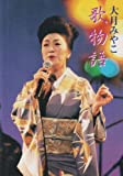 歌物語 [DVD]