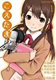 こえたま 1 (アース・スターコミックス)