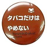 《タバコだけはやめない》バカんバッチ☆公式バカTグッズ(面白缶バッジ)通販☆