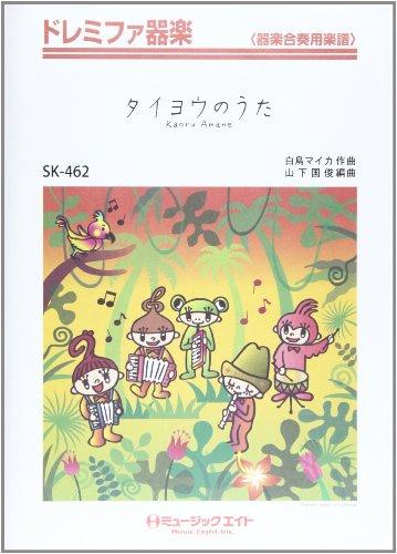 SK462 Taiyou no Uta (Kaoru Amane)