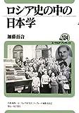 ロシア史の中の日本学 (ユーラシア・ブックレット)