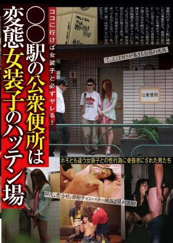 変態女装子のハッテン場 【LIA-506】【DVD】
