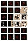 手書きのための漢字字典