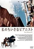 私のちいさなピアニスト[DVD]