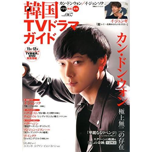 韓国TVドラマガイド(67) (双葉社スーパームック)