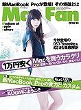 Mac Fan 2014年10月号 [雑誌]