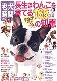 老犬時間 Vol.2 (タツミムック)