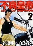 不良皇帝 2 (ヤングキングコミックス)