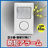 防犯アラーム(電池式防犯ブザー・空き巣・害獣対策) EEA-YW0456