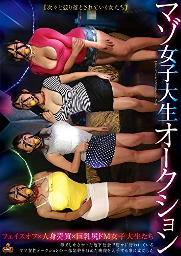 [マゾ女子大生4名] マゾ女子大生オークション