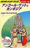 D22 地球の歩き方 アンコールワットとカンボジア 2015 (地球の歩き方 D 22) -