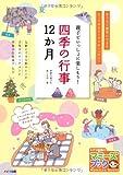 四季の行事12か月 (マミーズブック)