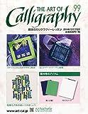 趣味のカリグラフィーレッスン 2014年 12/17号 [分冊百科]