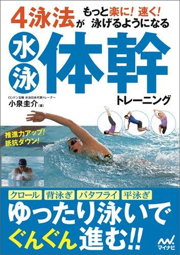 4泳法がもっと楽に!  速く!  泳げるようになる水泳体幹トレーニング [単行本(ソフトカバー)]
