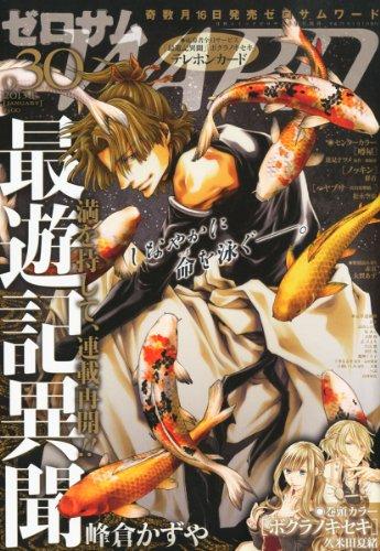 ゼロサムWARD (ワード) No.030 2013年 01月号 [雑誌]