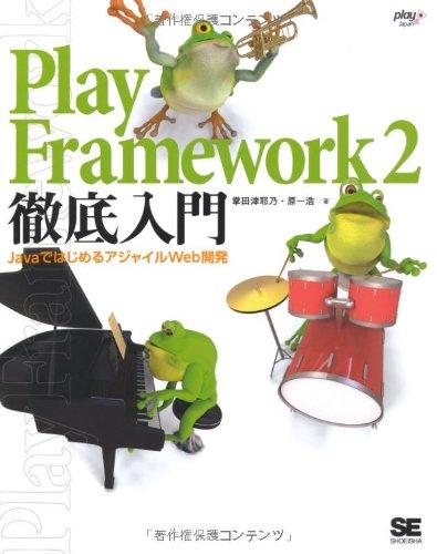 Play Framework 2徹底入門 JavaではじめるアジャイルWeb開発 -